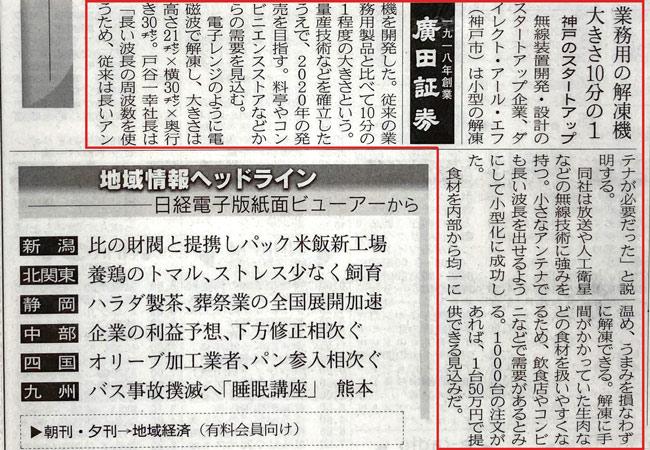 日本経済新聞2018年11月7日記事